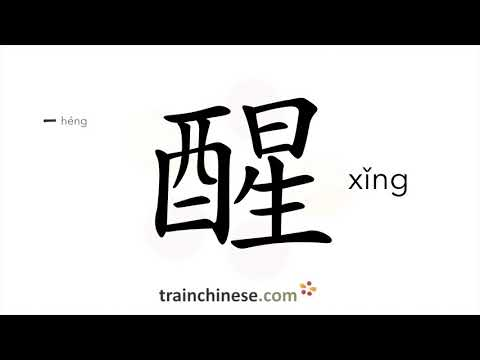 How to write 醒 (xǐng) – wake up – stroke order, radical, examples and spoken audio