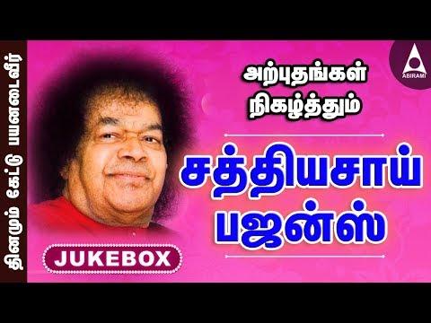 Sathya Sai Bhajans Jukebox - Songs Of Sri Sathya Sai Baba - Devotional Songs video