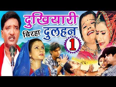 सुपरहिट बिरहा | दुखयारी दुल्हन (भाग-1) | Bhojpuri Birha | Haider Ali Birha
