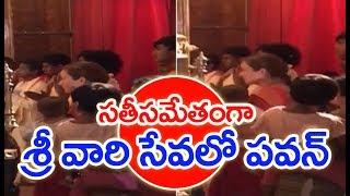 Pawan Kalyan Visits To Dashavatara Venkateswara Swamy Temple With His Family