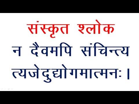 Sanskrit Slokas - Na Daivyam Api -  Meaning in Hindi