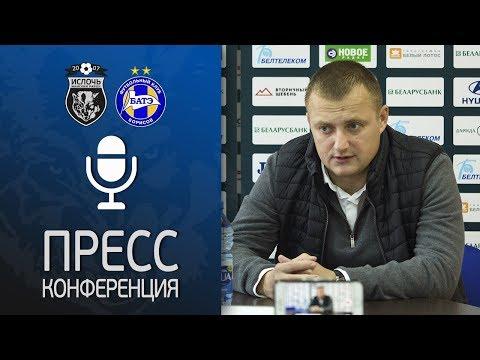 Ислочь - БАТЭ | Пресс-конференция Виталия Жуковского