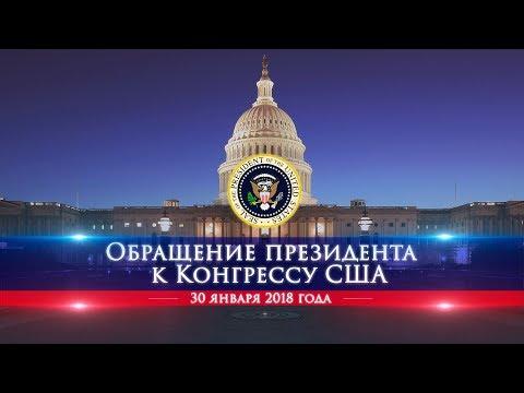 Live: Обращение президента США Дональда Трампа к Конгрессу