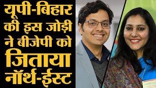रजत सेठी और शुभ्रास्था की कहानी l North-East Election results | BJP | Tripura | Nagaland | Meghalaya