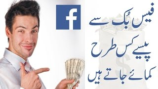How To Earn Money from facebook Urdu/Hindi Tutorial Part 2