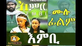 እምቢ - Ethiopian Movie EMBI 2018