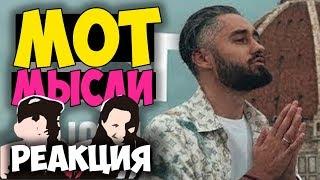 Мот - Мысли КЛИП 2017 | Русские и иностранцы слушают русскую музыку и смотрят русские клипы РЕАКЦИЯ