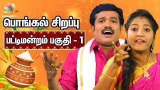 Madurai Muthus Pongal Pattimandram 2018 Part 1 Anna Barathi Comedy Speech
