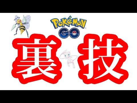 【ポケモンGO攻略動画】ポケモンGOの裏技動画  – 長さ: 7:25。
