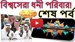 সবার উপর সৌদি রাজ পরিবার,বিশ্বের সেরা ধনী পরিবার part 8Soudi Kings Family, Bangla  News Video