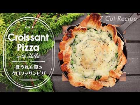 ほうれん草のクロワッサンピザ