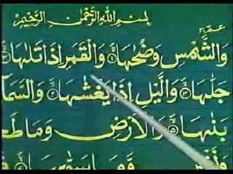 Learn Quran in Urdu 45 of 64