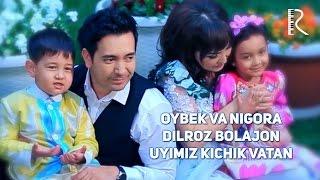 Oybek va Nigora & Dilroz Bolajon - Uyimiz kichik Vatan | Ойбек ва Нигора - Уйимиз кичик Ватан