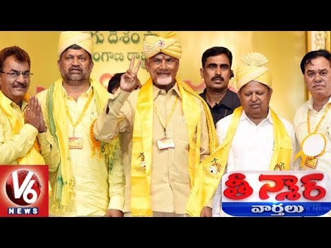 AP CM Chandrababu Speech At TDP Mahanadu In Hyderabad | Teenmaar News | V6 News