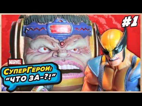 """Marvel Супергерои: Что За--?! Премьера фильма """"Росомаха""""!"""