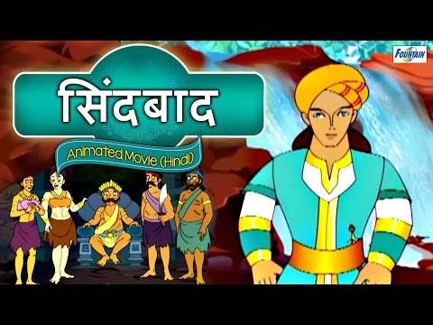 Sindbad - Full Animated Movie - Hindi video