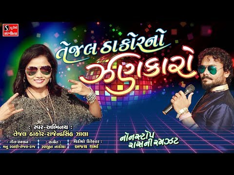 Gujarati Garba Dj Mix - Tejal Thakor No Zankaro - Nonstop Navratri Live - 2017