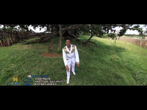 Melaku Bireda - Werdot - (Official Music Video) - New Ethiopian Music 2016
