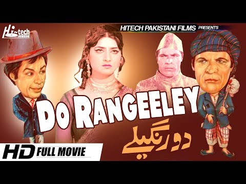 DO RANGEELEY - RANGEELA & NANNA - (FULL MOVIE) - OFFICIAL PAKISTANI MOVIE