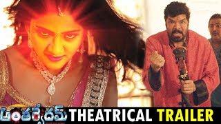 Anthervedam Movie Theatrical Trailer | Amar | Posani Krishna Murali | 2018 Latest Telugu Trailers