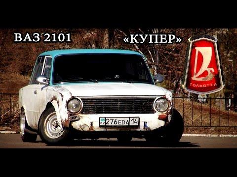 ВАЗ 2101 Копейка новая история и новое видео Купер Павлодар