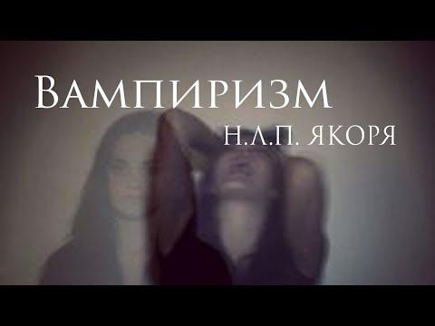 Вампиризм.Н.Л.П. Якоря.