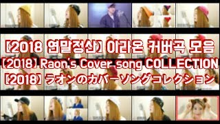 【2018】 Raon's Cover song COLLECTION