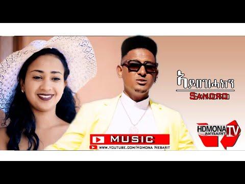 HDMONA - ኣይበዝሓክን ብ ኣለክሳንደር ሳንድሮ Aybezhakn by Sandro - New Eritrean Music 2018