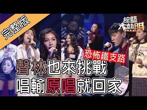 台綜-綜藝大熱門-20190129 唱輸原唱就說掰掰~恐怖鐵支路!!
