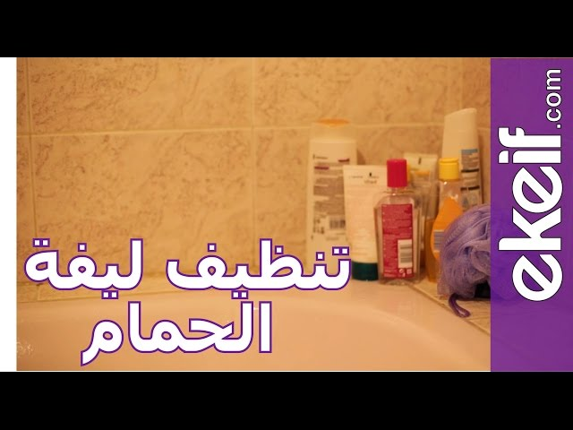 كيف تنظفين اسفنجة الحمام؟