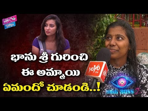 Bigg Boss 2 Telugu : Common Girl About Bhanu Sri | 5th Week Elimination | YOYO Cine Talkies
