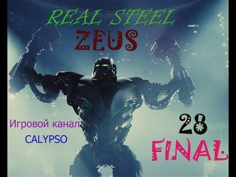 Real Steel часть 28(Живая Сталь)  ZEUS
