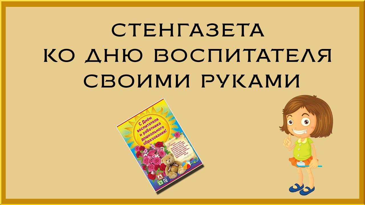 Плакат ко дню воспитателя своими руками