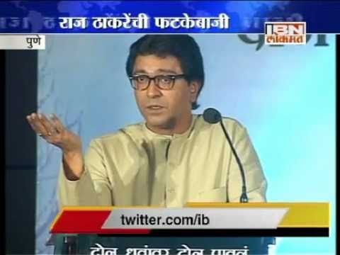 Raj Thakare Speech video