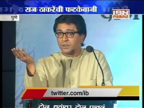 Raj Thakare Speech video