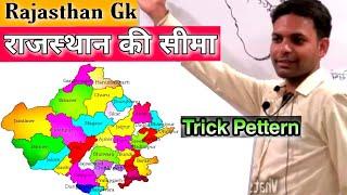 Rajasthan Gk:- राजस्थान की सीमा ( boundaries  of Rajasthan) Rpsc exam for valuable,  Rajasthan polic