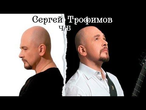 Сергей Трофимов - Ч/Б