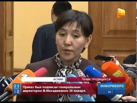 "Приказ о сокращении зарплат в ""АрселорМиттал Темиртау"" признан незаконным"