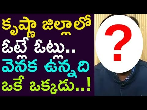 TDP Lost Their Total Votes In Krishna Before Elections ! See How ?  | Taja30