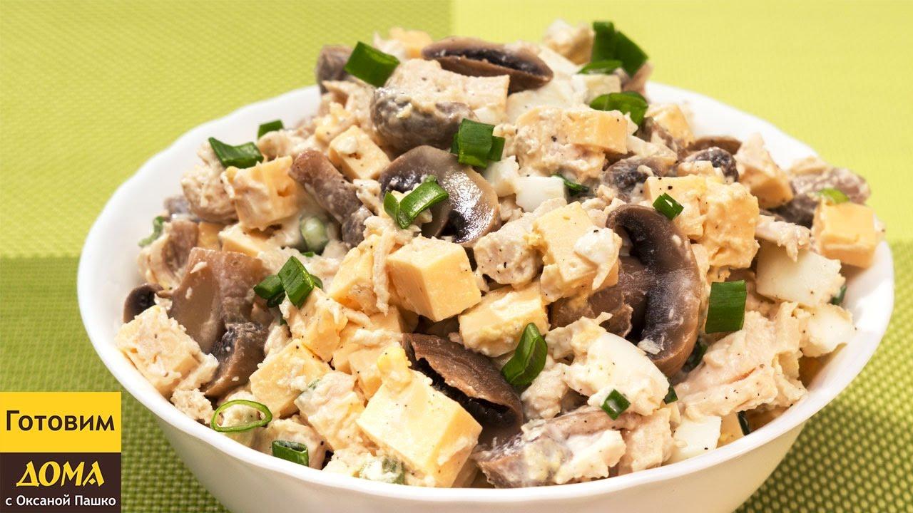 рецепт салата с грибами и курицей и сыром
