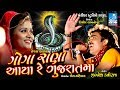 Jignesh Kaviraj Tejal Thakor 2018 Hd Video Song - Goga Rana Aaya - Kotda Bandar Live Dayro