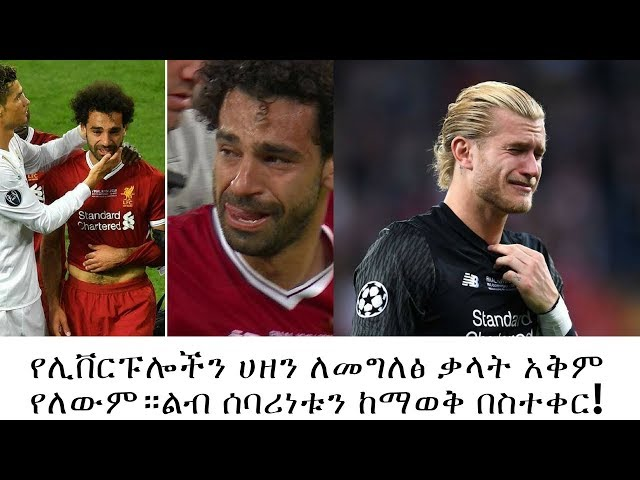 Words can not express the sorrow of FC Liverpool