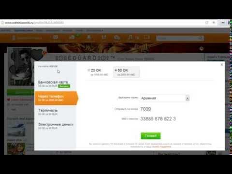 100% бесплатные OK на одноклассниках OK besplatno Odnoklassniki.ru ОК. Взл