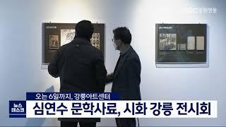 심연수 문학사료&시화 강릉 전시회 열려