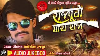 Rajputo Mara Raja New Gujarati DJ Song 2018 | Manojsinh Rajput | FULL AUDIO | RDC Gujarati