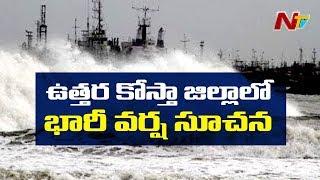 Heavy Rains To hit North coastal Regions | ఉత్తర కోస్తా జిల్లాల్లో భారీ వర్ష సూచన |  NTV
