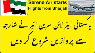 Serene Air to fly stranded Pakistanis from Sharjah || Abrar Rashid