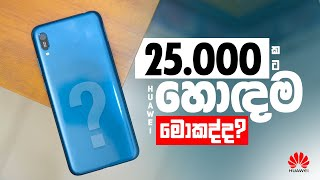 25,000 Rs Mobile Phone | Best Budget Level Smartphones In Sri Lanka