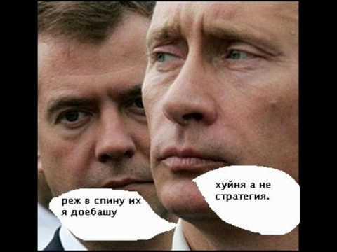 CS 1.6 Комикс (Медведев и Путин) Special for live-cs.ru by nake_dd