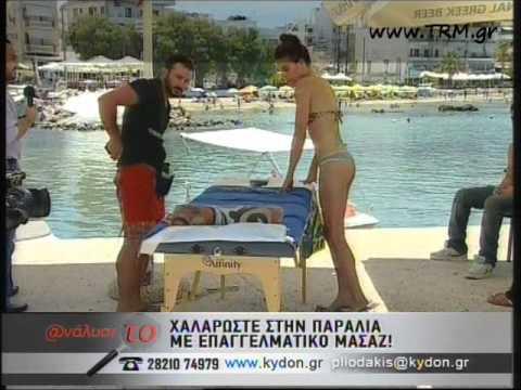 www.TRM.gr - Stelios Velkopoulos Massage - Chania Crete Greece - News Channel